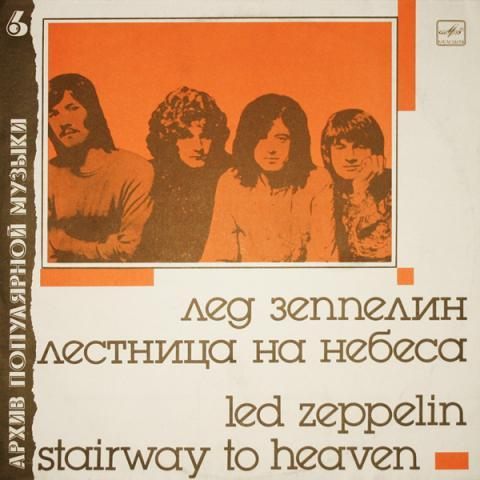 Daiktas Led Zeppelin - Stairway to Heaven